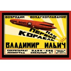 Buyenlarge - 01520-9P2030 - Let's Revive Our Air Transport - Our First Airship, The Vladimir Lenin 20x30 poster