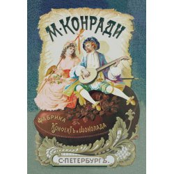 Buyenlarge - 01603-5P2030 - M. Konrad St. Petersburg Chocolate Factory 20x30 poster